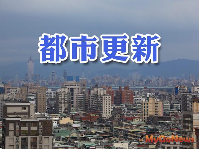 都市更新會審查作業要點上路,審議明確有效率 MyGoNews房地產新聞 區域情報
