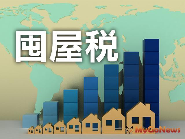 「自住房屋」的定義未作規範,容易造成一國多制課稅不公平的現象。 MyGoNews房地產新聞 趨勢報導