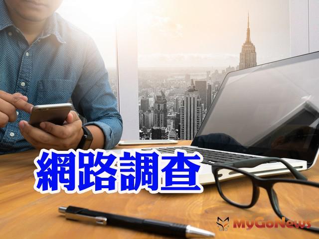 永慶房屋調查「房價看法回歸正常軌道」 MyGoNews房地產新聞 市場快訊