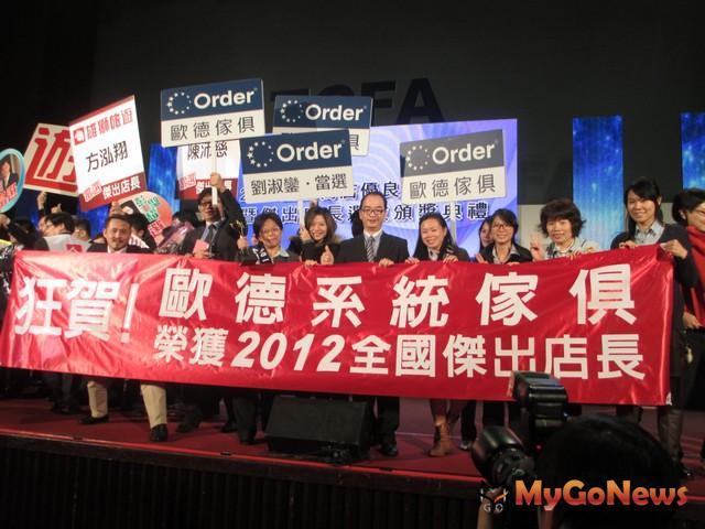 台灣連鎖暨加盟協會選拔歐德傢俱榮獲傑出店長獎與店務心得優異獎的雙獎肯定。 MyGoNews房地產新聞 安全家居