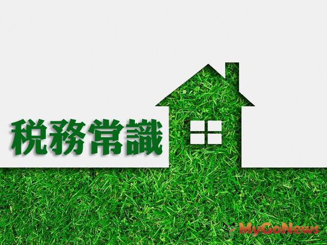 出售受贈取得房地,不論有無所得均應主動申報 MyGoNews房地產新聞 市場快訊