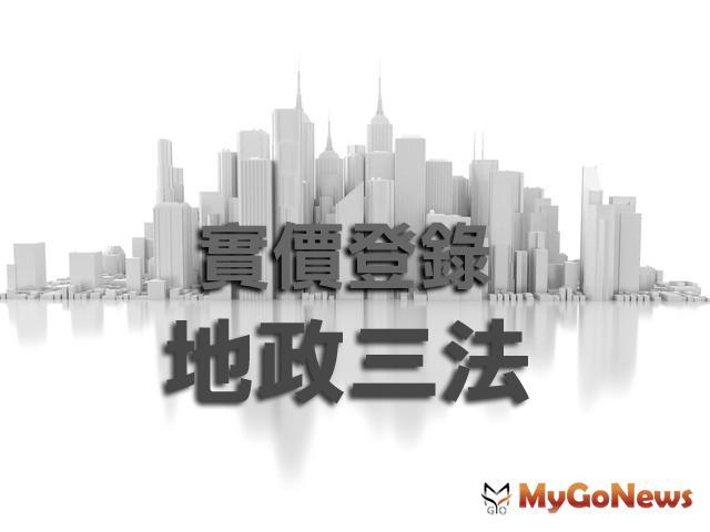 實價登錄2.0修法 門牌全揭露、預售屋即時登載 MyGoNews房地產新聞 市場快訊