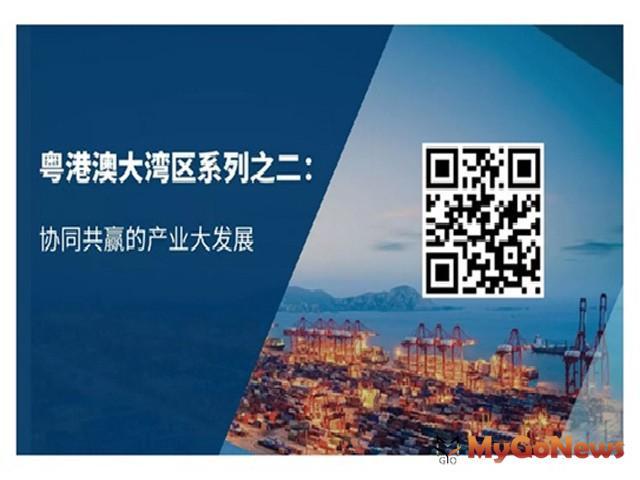 多核驅動、產業協同:粵港澳大灣區城市群的未來圖景 MyGoNews房地產新聞 Global Real Estate