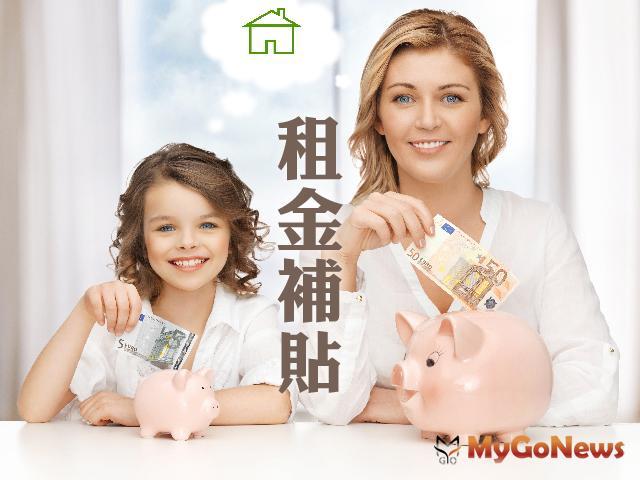 2021年度「台北市低收入戶承租住宅租金補貼」1月4日起受理申請 MyGoNews房地產新聞 區域情報