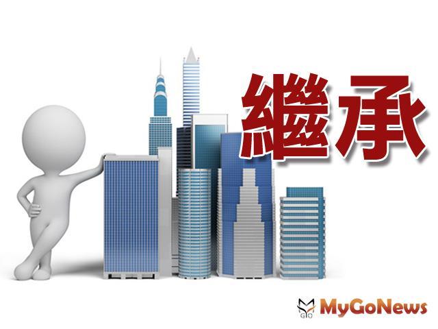 繼承人間不論如何分割遺產均不課贈與稅 MyGoNews房地產新聞 房地稅務