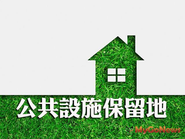 公共設施保留地未做任何使用,可免徵地價稅 MyGoNews房地產新聞 房地稅務