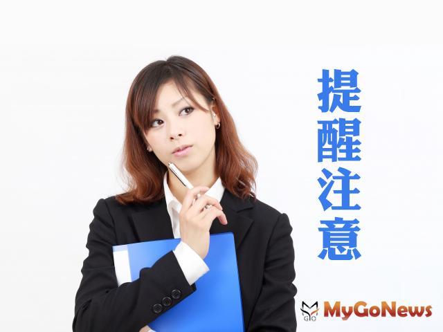 提醒注意 跨年土地移轉注意申報期,可節稅! MyGoNews房地產新聞 房地稅務