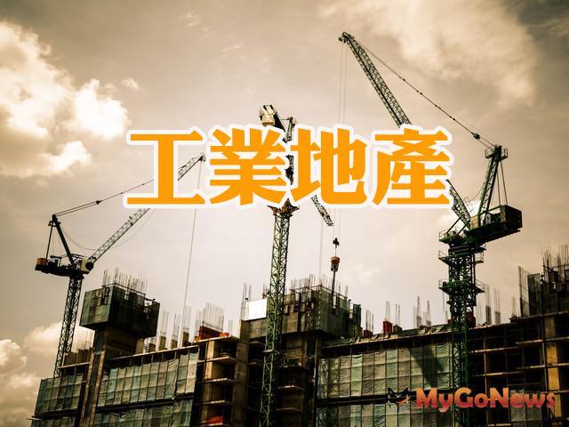 經濟部:預期台商回台投資持續增溫,工業區投資地點以桃園市最為熱門 MyGoNews房地產新聞 趨勢報導