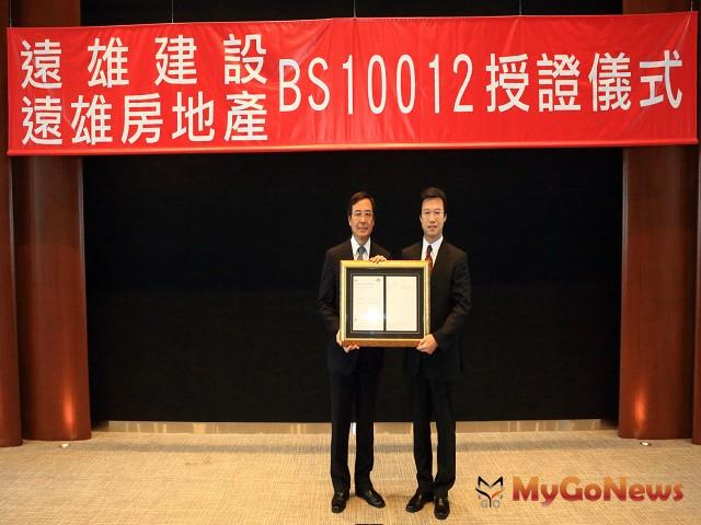 遠雄房地產總經理謝貴仕(右)代表受證、英國標準協會總經理蒲樹盛頒發「BS 10012個人資訊管理系統」認證(圖:遠雄建設) MyGoNews房地產新聞 市場快訊