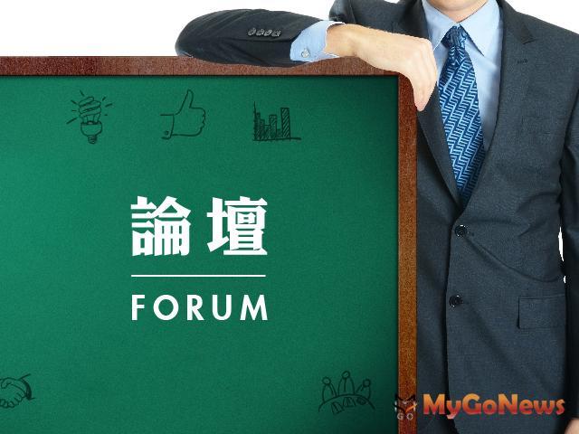 台北市大眾運輸導向都市發展TOD戰略論壇II圓滿落幕,台北市宣示啟動TOD專案計畫 MyGoNews房地產新聞 區域情報