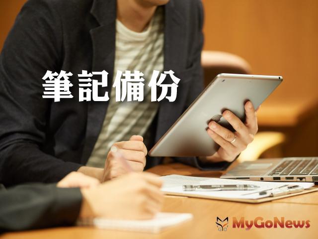 線上申辦地價稅自用住宅,快速便利又防疫 MyGoNews房地產新聞 房地稅務