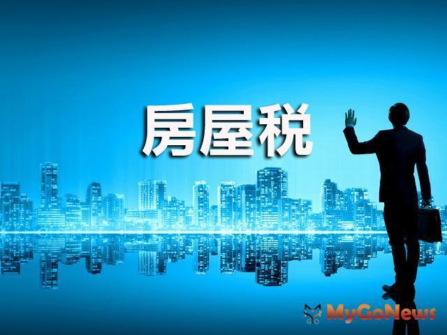 新古屋省房屋稅關鍵密碼2014.7,台中、桃園買新屋最輕鬆 MyGoNews房地產新聞 市場快訊