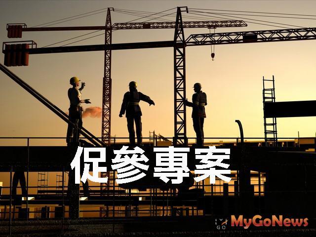 促參法將修法擴大公共建設範圍及納入政府購買公共服務機制 MyGoNews房地產新聞 市場快訊