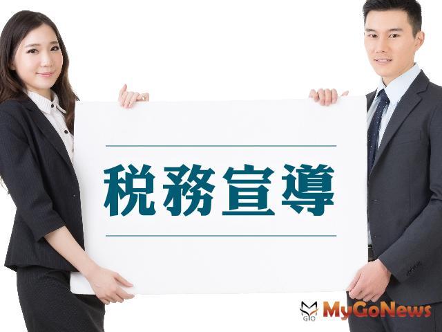 公司依企業併購法進行併購後,承受公司應重新申請地價稅優惠稅率 MyGoNews房地產新聞 房地稅務