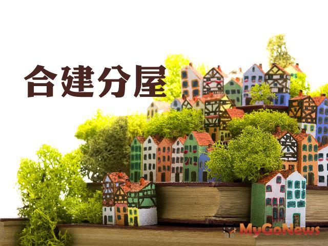 提醒注意!合建分屋要申報契稅 MyGoNews房地產新聞 房地稅務