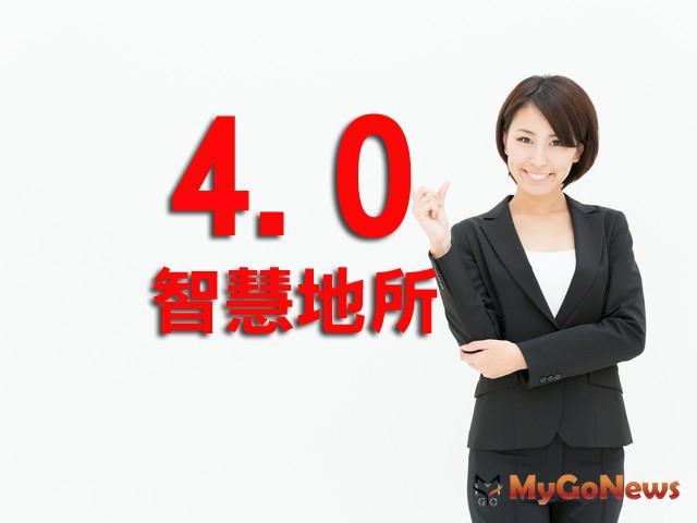 從熊讚地所邁向智慧地所,從1.0人工地所到2.0資訊地所,從3.0服務地所到4.0智慧地所 MyGoNews房地產新聞 區域情報
