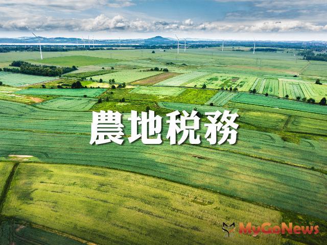若遺產中有農業用地時,應如何申報減免遺產稅? MyGoNews房地產新聞 房地稅務