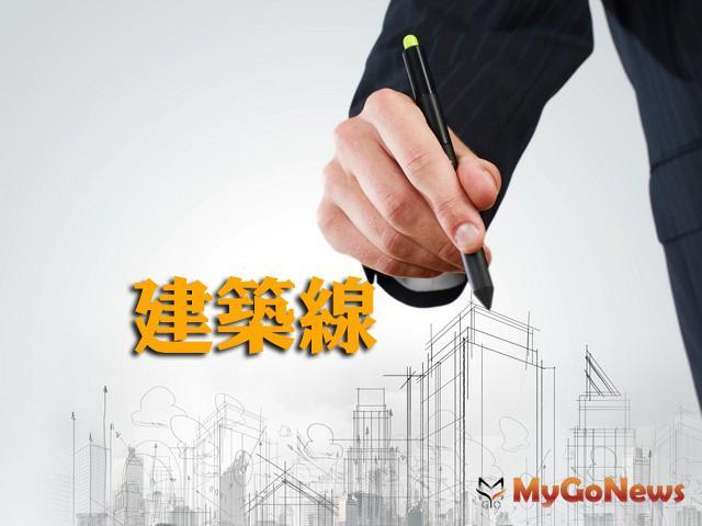 蓋房子要指定建築線,但可以免指嗎? MyGoNews房地產新聞 房地稅務