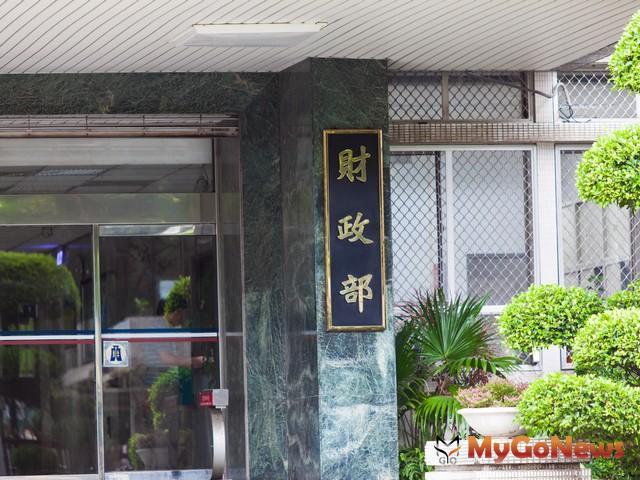 財政部就行政院「健全房地產市場方案」租稅措施執行情形說明 MyGoNews房地產新聞 市場快訊