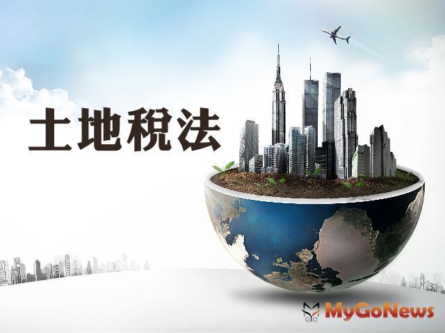 非都市的公共設施用地移轉 修法後可免徵土地增值稅 MyGoNews房地產新聞 房地稅務