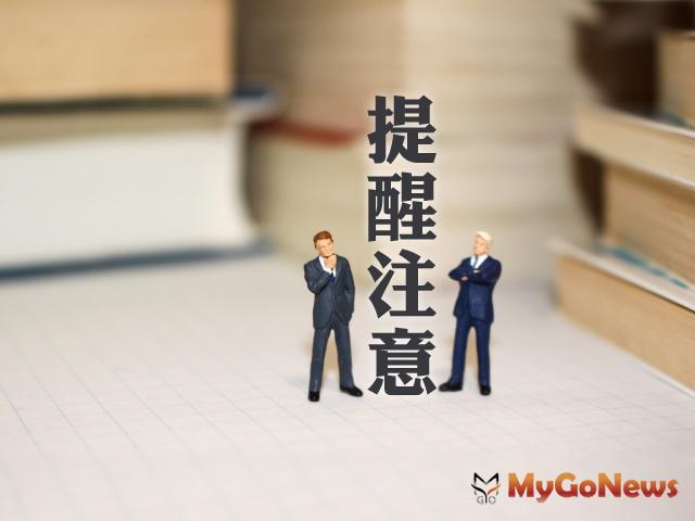 應辦理登記之典賣、讓售及分割不動產契據,申報移轉時即應繳納印花稅 MyGoNews房地產新聞 房地稅務
