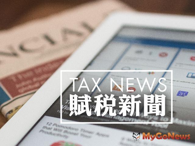 地價稅開徵,人在國外無法收到稅單要如何繳納? MyGoNews房地產新聞 房地稅務