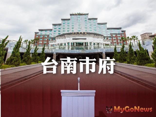 宜居台南,市民居住協助措施持續推動中 MyGoNews房地產新聞 區域情報