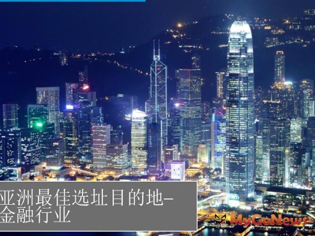 高力發布「亞洲發展金融業首選地點」 香港奪冠 北市表現不俗 排名第7名 MyGoNews房地產新聞 Global Real Estate
