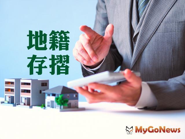申辦地籍存摺My Data,掌握產權真easy MyGoNews房地產新聞 房地稅務