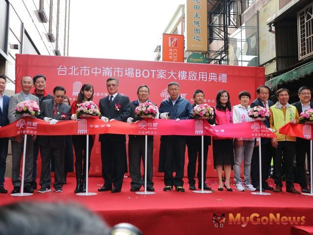 傳統市場現代化新境界,中崙市場BOT案大樓正式啟用(圖:台北市政府) MyGoNews房地產新聞 區域情報