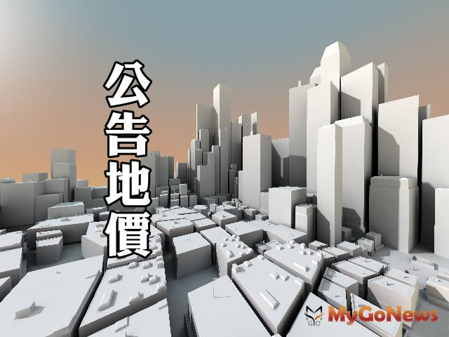 2020年公告土地現值及公告地價評議完成,均微幅上漲 MyGoNews房地產新聞 區域情報