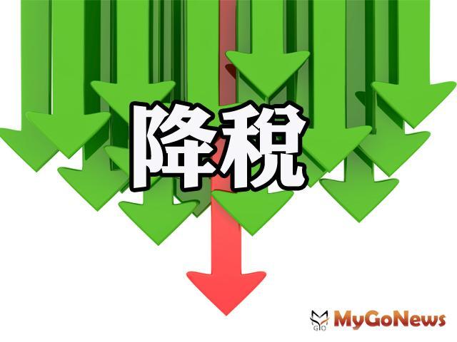 台南市府:多項的減稅措施自2019年7月1日起實施 MyGoNews房地產新聞 區域情報