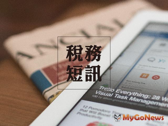 稅務短訊!房屋部分營業,也可申請地價稅優惠稅率 MyGoNews房地產新聞 房地稅務