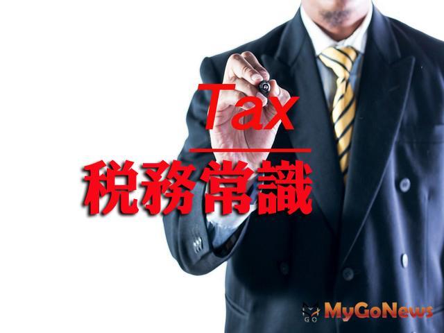 稅務常識 線上查繳房屋稅快速又便捷 MyGoNews房地產新聞 房地稅務