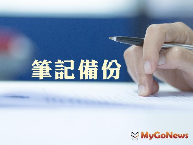申報列舉扣除自用住宅購屋借款利息,提醒辦理戶籍登記 MyGoNews房地產新聞 房地稅務