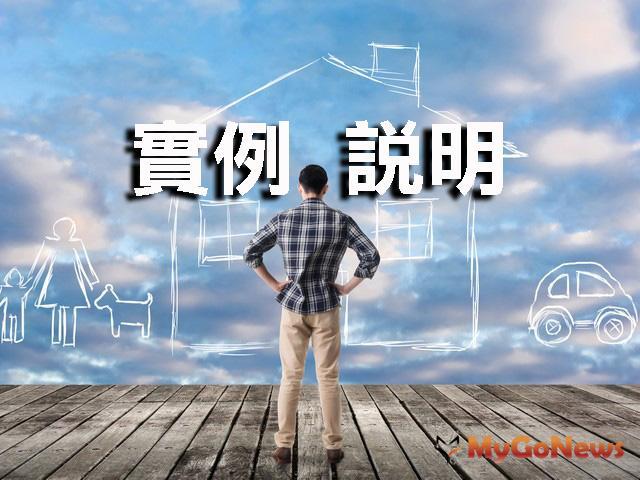 適用房地合一課稅新制之個人房地交易損失,應如何認列? MyGoNews房地產新聞 房地稅務