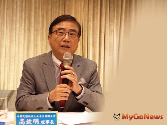 高欽明:積極推動「雙地政士」制度 MyGoNews房地產新聞 市場快訊