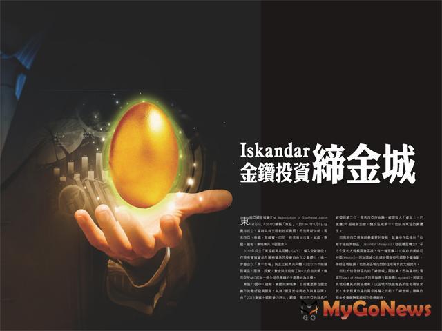 Iskandar金鑽投資 締金城 MyGoNews房地產新聞 Global Real Estate