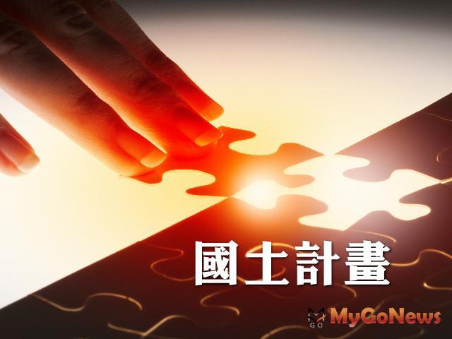 國土計畫補償辦法出爐 既有合法權利受損可獲補償 MyGoNews房地產新聞 市場快訊