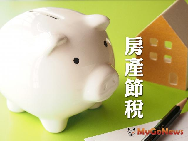 善用自用住宅稅率及重購自用住宅退稅,有效節省土地增值稅 MyGoNews房地產新聞 房地稅務