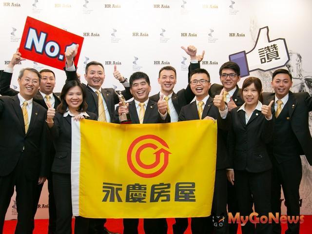 房仲唯一獲國際肯定!永慶房屋獲「亞洲最佳企業雇主獎」,「聰明工作、健康生活」、「彈性工作八小時」(圖:永慶房屋) MyGoNews房地產新聞 市場快訊