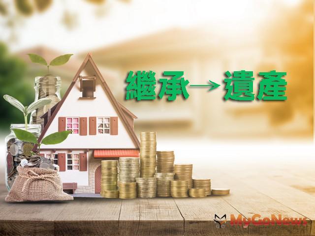 遺產管理人申請延期申報遺產稅得超過3個月之期限 MyGoNews房地產新聞 房地稅務