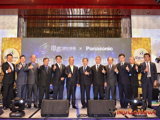 璟都建設與日本松下電器Panasonic店舉行結盟儀式,「璟都智慧宅」首度亮相! MyGoNews房地產新聞 市場快訊