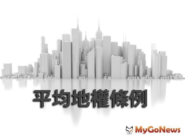 行政院會通過平均地權條例等三法修正案 不動產交易資訊更透明、即時、正確 MyGoNews房地產新聞 市場快訊
