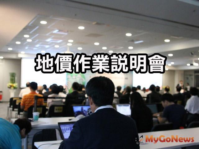 汐止地政邀您參加2021年地價作業說明會 MyGoNews房地產新聞 區域情報