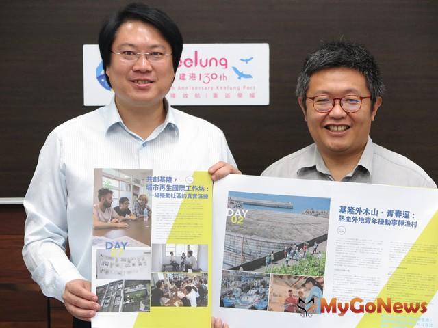 「城市再生國際工作坊成果特展」,見證基隆城市發展無限可能 MyGoNews房地產新聞 區域情報