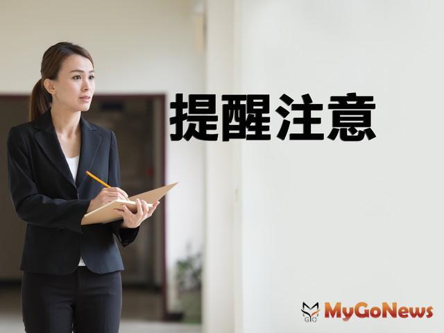 提醒注意 出資為他人購置不動產應課贈與稅 MyGoNews房地產新聞 房地稅務