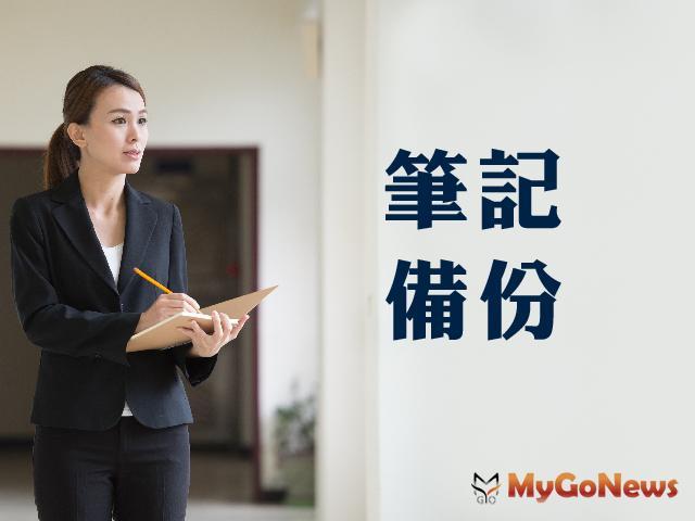筆記起來!繼承登記快辦好,財產權益可確保 MyGoNews房地產新聞 房地稅務