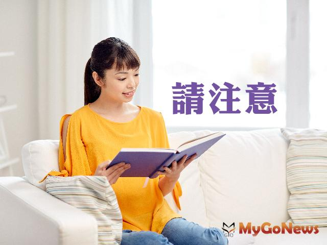 請注意!請把握地價稅自用住宅用地優惠稅率申辦期限 MyGoNews房地產新聞 房地稅務