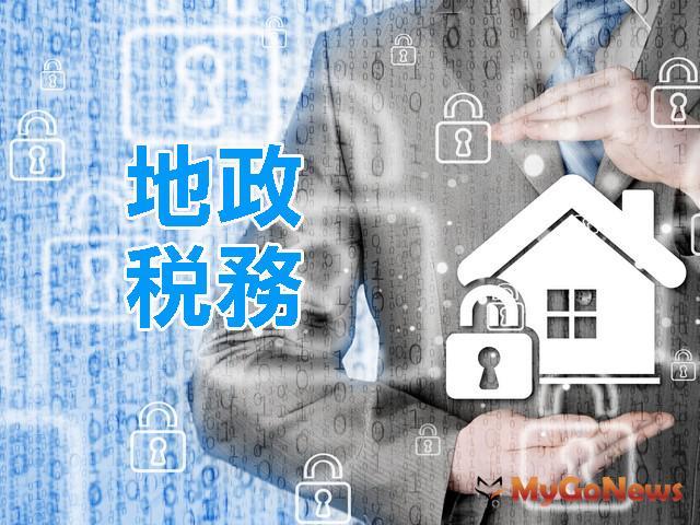 地政稅務 房屋出租使用如何課徵房屋稅? MyGoNews房地產新聞 房地稅務